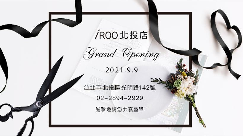iROO北投店盛大開幕