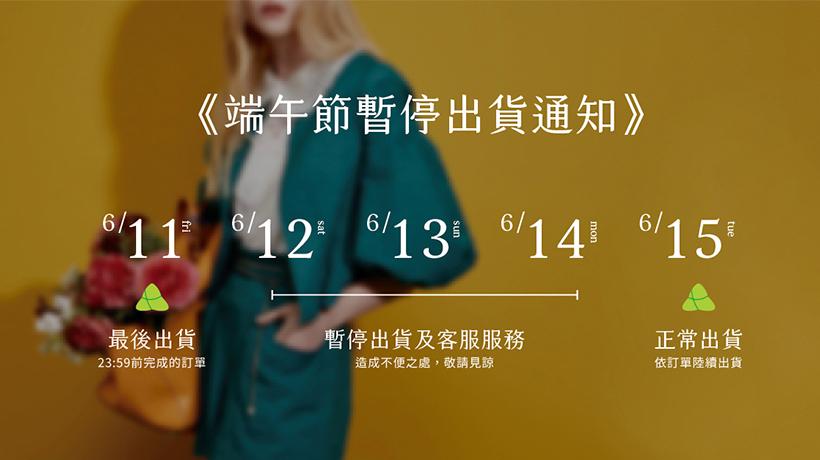 Dragon boat Festival suspension of shipment notice