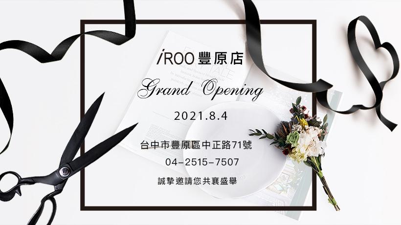 iROO豐原店盛大開幕