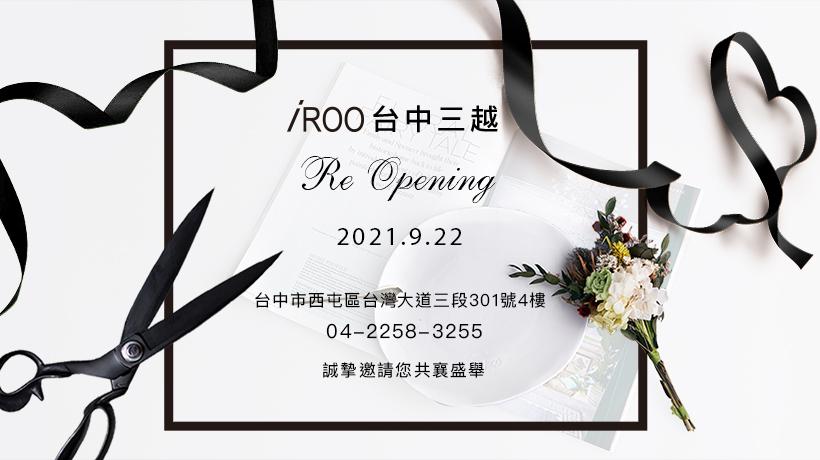 iROO台中三越改裝開幕